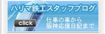 スタッフブログ 仕事から阪神応援日記まで