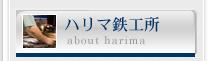 ハリマ鉄工所 ワイヤーカット 大阪
